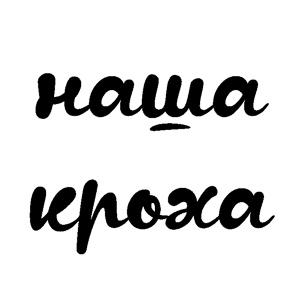 наша-кроха